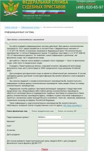FSSP-kompromat