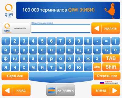 Qiwi-step5