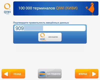 Qiwi-step6